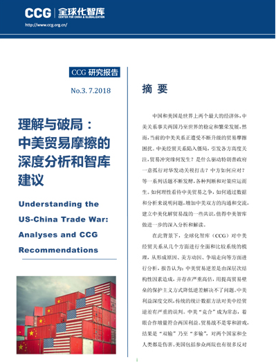 CCG releases new report Understanding the US-China Trade War: Analysis and CCG Recommendations